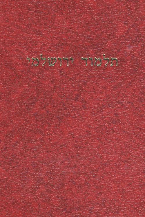 """כריכה אדומה של ספר """"תלמוד ירושלמי"""""""
