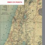 """כריכה של ספר """"בראשית היה השפה"""" מאת עוזי אורנן, על הכריכה מפת ישראל"""
