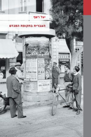 Cover Yael Reshef