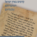 Cover Yoel Elitzur