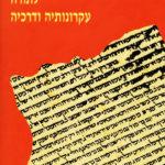 """כריכה כתומה של ספר """"המסורה הבבלית לתורה - עקרונותיה ודרכיה"""" מאת יוסף עופר"""
