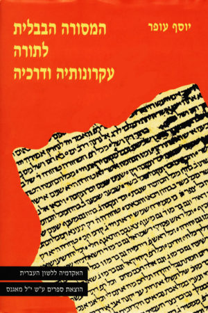 Cover Yosef Ofer