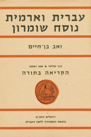 Cover Ze'ev Ben-Hayyim volume3 book1
