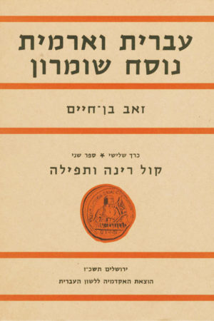 Cover Ze'ev Ben-Hayyim volume3 book2
