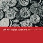 כריכה אדומה של מילון למונחי הבנקאות ושוק ההון, על הכריכה צילום מטבעות עתיקים