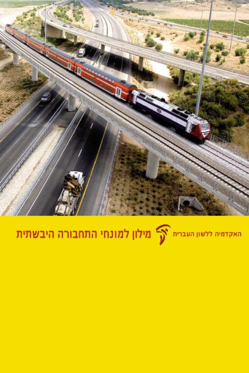 כריכה צהובה של המילון למונחי התחבורה היבשתית, על הכריכה צילום רכבת ישראל