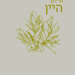 כריכה אפורה של מילון היין, על הכיכה איור של עלה גפן
