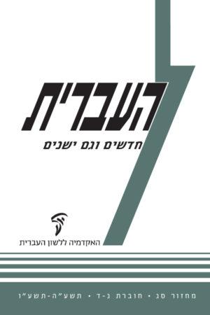 cover-haivrit-63-c-d