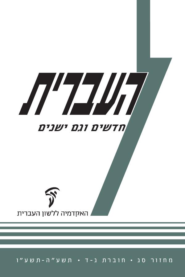כריכה ירוקה של העברית מחזור סג חוברת ג–ד