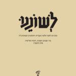 """חוברת צהובה של לשוננו כרך 78, חוברת שלישית סיוון התשע""""ו"""
