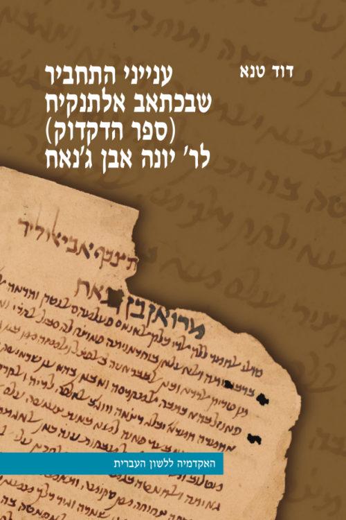 cover-david-tene-inyanei-tahbir