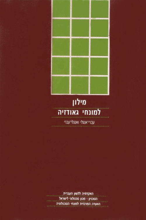cover-dictionary-of-geodezy-he