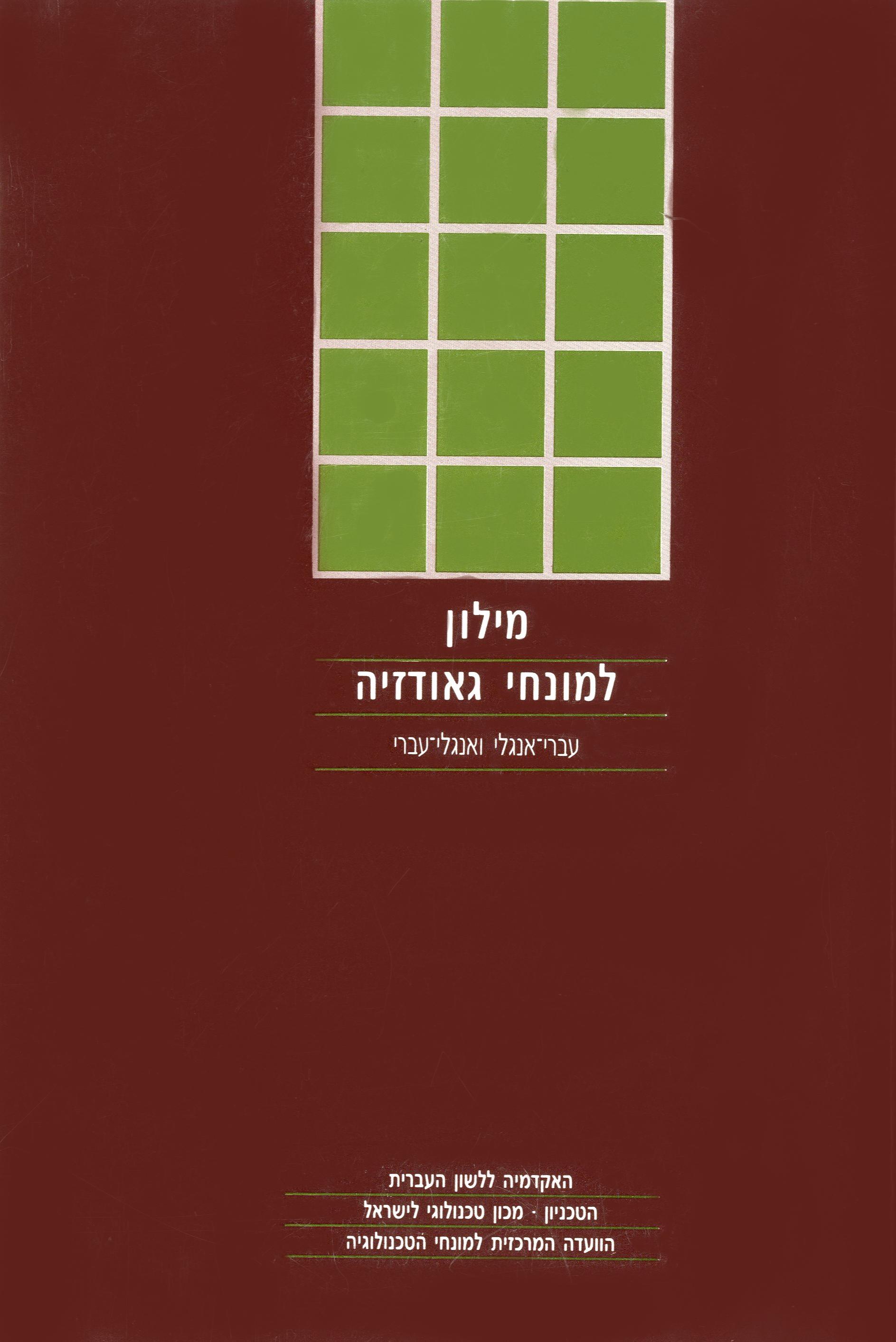 כירכת מילון למונחי גאודזיה עם רקע חום וריבועים ירוקים