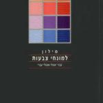 כריכת מילון למונחי צבעות עם ריבועים צבעוניים על רקע אפור כהה