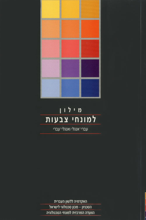 cover-dictionary-of-painting-he