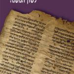"""כריכה סגולה של הספר """"תחביר לשון המשנה"""" מאת משה אזר ועליה צילום מגילה עתיקה"""