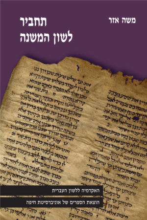 Cover Moshe Azar The Syntax of Mishnaic Herbew
