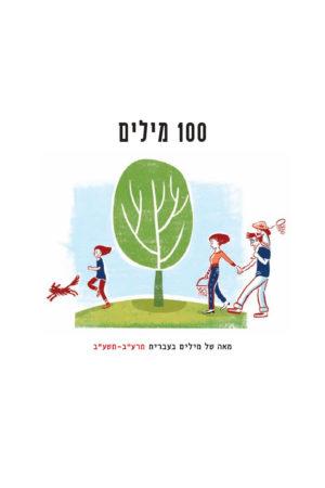 """כריכה מאה של מילים בעברית תרע""""ב–תשע""""ב עם איור משפחה (אבא, אמא, שתי בנות וכלב) על רקע עץ בגן"""