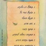 ערכת מגנטים עם מילים עבריות למילים מוכרות