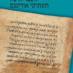 Cover Alexey Yuditsky A Grammar of the Hebrew of Origen's Transcriptions