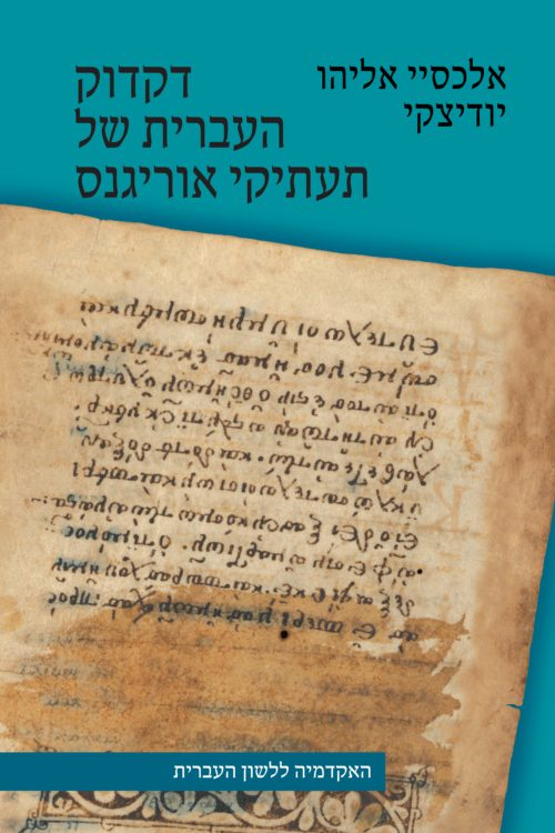 Cover Alexey Yuditsky A Grammar of the Hebrew of Origen's Transcriptions
