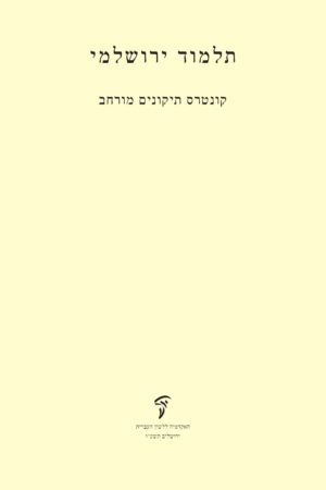 Talmud Yerushalmi Expanded Corrigenda Supplement Cover