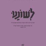 """כריכה סגולה של חוברת לשוננו, כרך 79, חוברת ראשונה ושנייה, אדר התשע""""ז"""