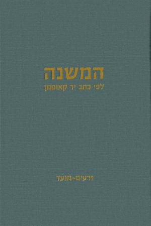 Cover Mishna