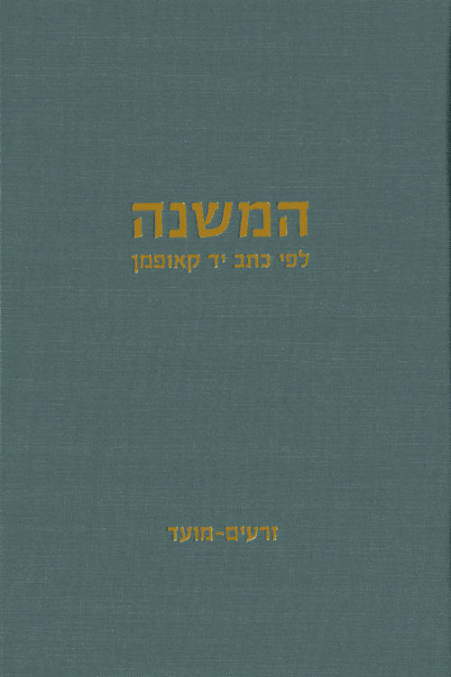 Cover Mishna