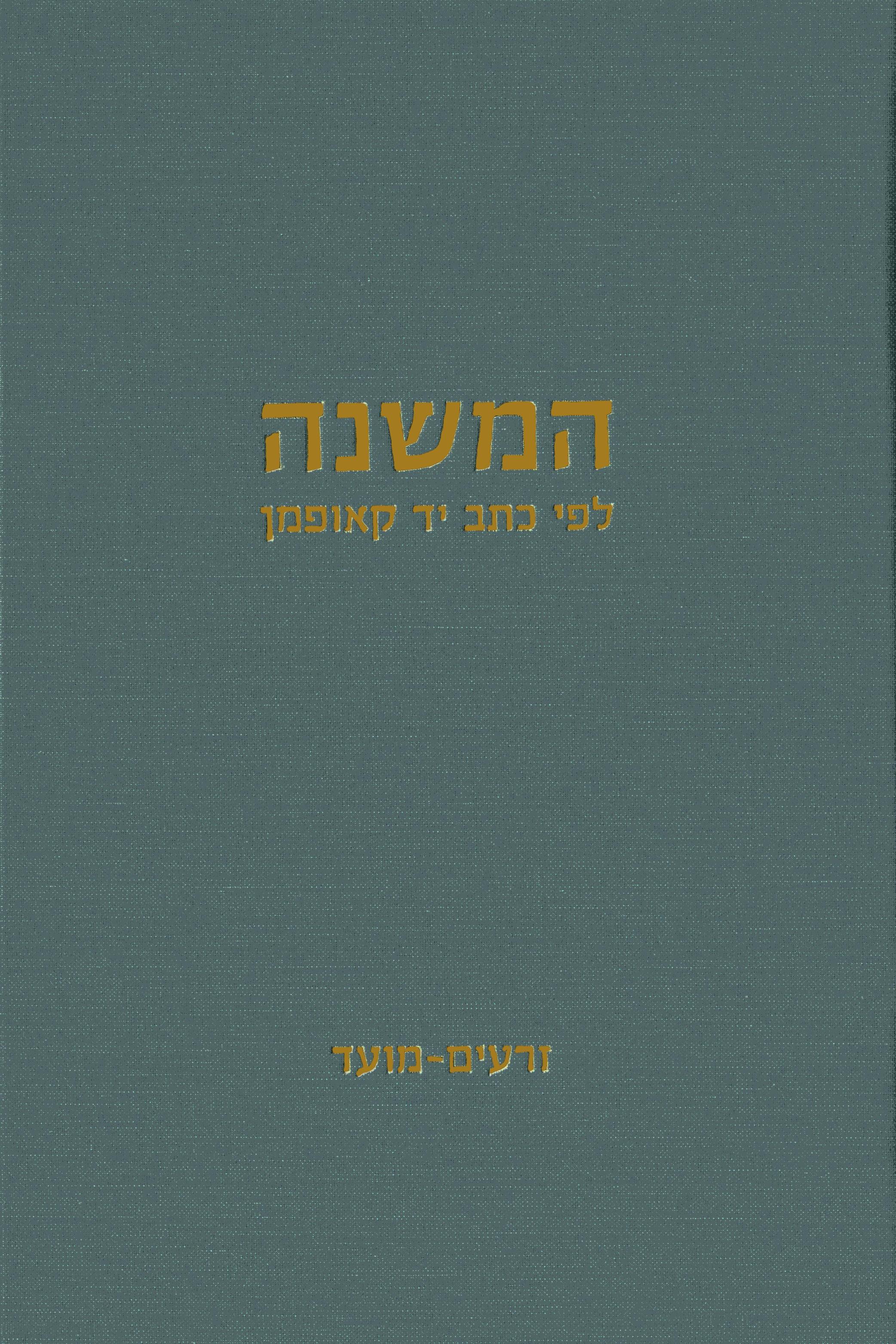 כריכה בצבע טורקיז/ירוק כהה של המשנה לפי כתב יד קאופמן