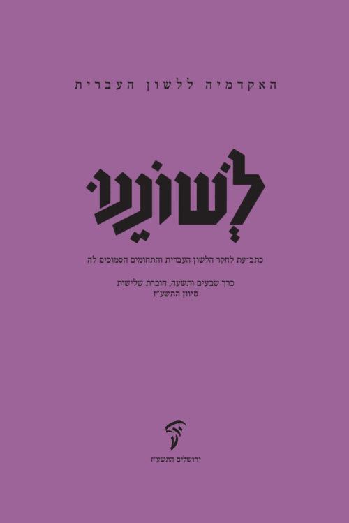 """כריכה סגולה של חוברת לשוננו, כרך 79, חוברת שלישית סיוון התשע""""ז"""