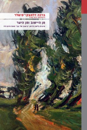 Cover HaYeshuv
