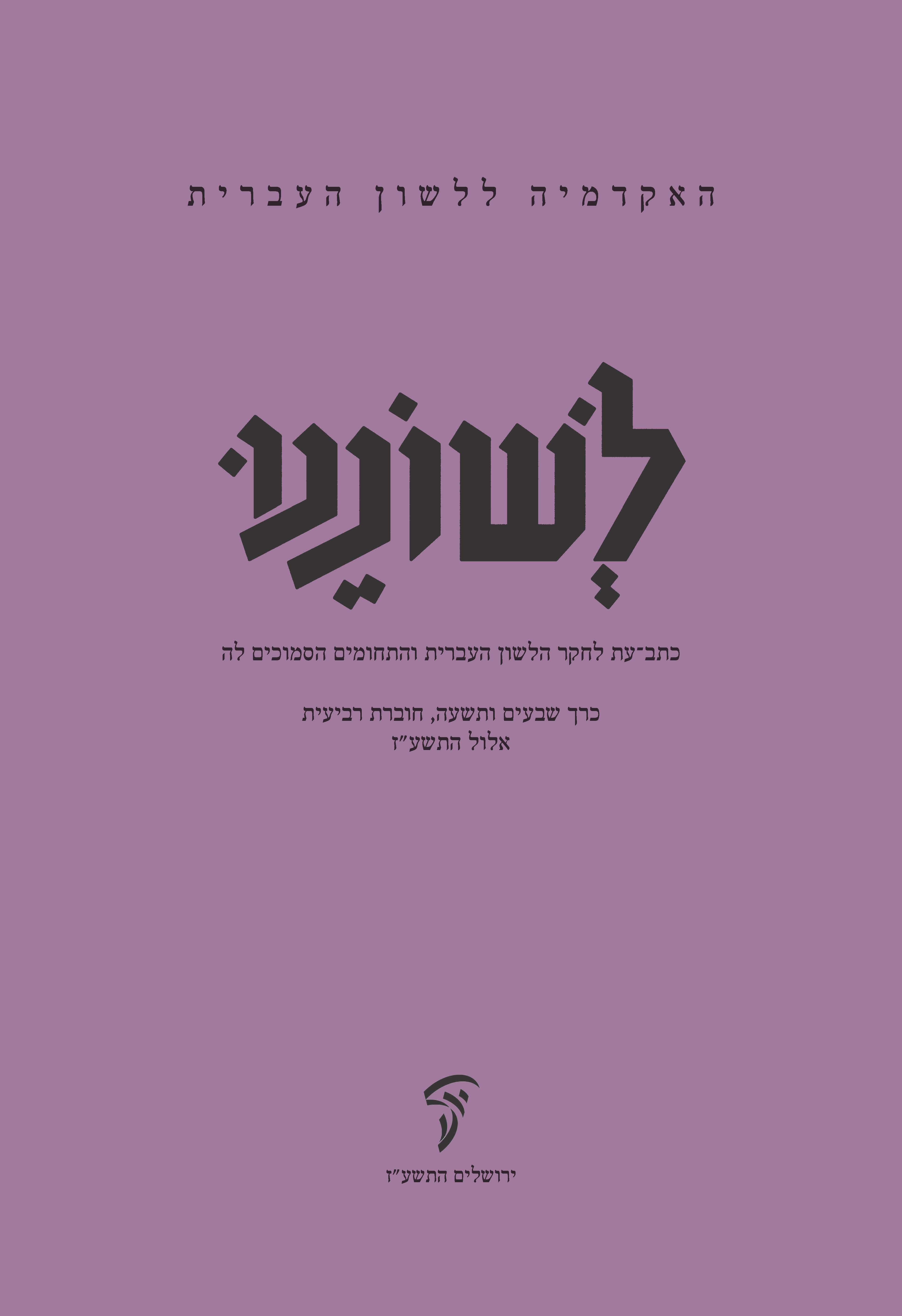 """כריכה סגולה של חוברת לשוננו, כרך 79, חוברת רביעית אלול התשע""""ז"""