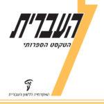 """כריכה כתומה של חוברת העברית, כרך 64, חוברת ג-ד, תשע""""ז"""