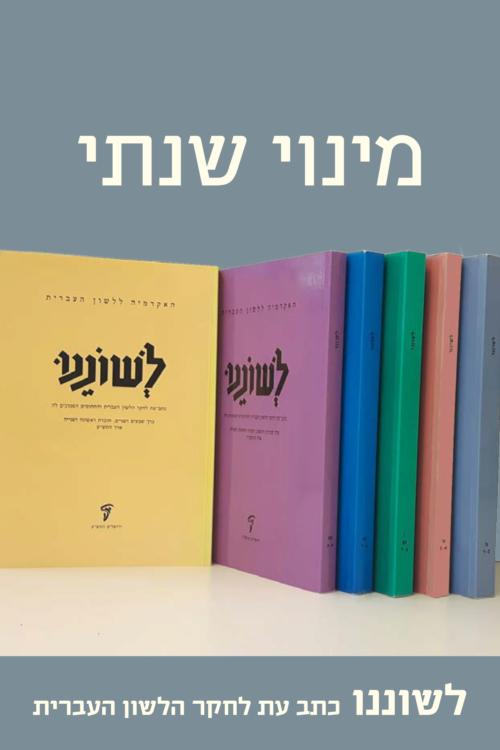 """צילום חוברות לשוננו וכיתוב """"מינוי שנתי - לשוננו כתב עת לחקר הלשון העברית"""""""