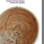 כריכת ספר הארמית הבבלית ומסורת הטקסט של התלמוד מאת אליקים ח' וייסברג