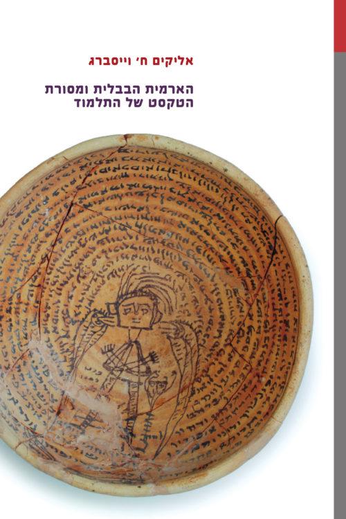 כריכה של ספר הארמית הבבלית ומסורת הטקסט של התלמוד מאת אליקים ח' וייסברג