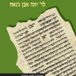 כריכה ירוקה של ספר ההשגה לר' יונה אבן ג'נאח מאת דוד טנא