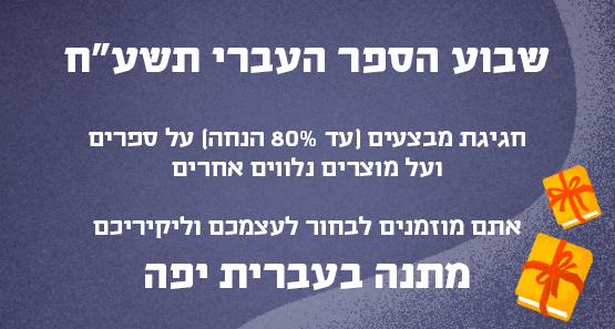 """שבוע הספר העברי תשע""""ח - חגיגת מבצעים עד 80% הנחה"""
