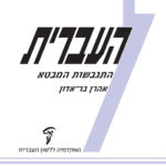 """כריכה סגולה של חוברת העברית, כרך 65, חוברת א-ב, תשע""""ח"""