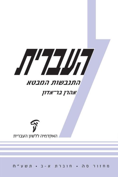 Ha'Ivrit 65, 1–2