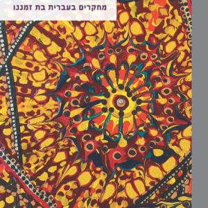 """כריכת ספר """"מחקרים בעברית בת זמננו"""" מאת אורה (רודריג) שורצולד"""