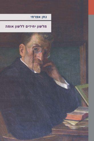 """כריכת ספר """"מלשון יחידים ללשון אומה"""" נתן אפרתי"""
