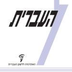 """כריכה סגולה של חוברת העברית, כרך 65, חוברת ג-ד, תשע""""ט"""