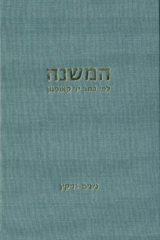המשנה לפי כתב יד קאופמן, נשים—נזיקין