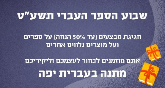 """שבוע הספר העברי תשע""""ט"""