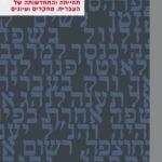 כריכת ספר תחייתה והתחדשותה של העברית: מחקרים ועיונים מאת לן אלדר