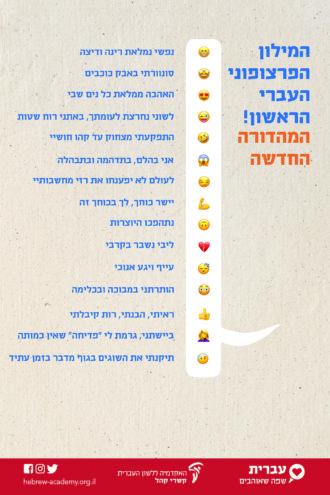 """""""המילון הפרצופוני העברי הראשון! המהדורה החדשה"""" כרזה ליום העברית תש""""ף"""