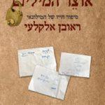 """""""אוֹצֵר המילים: סיפור חייו של המילונאי ראובן אלקלעי"""", סמדר ברק"""